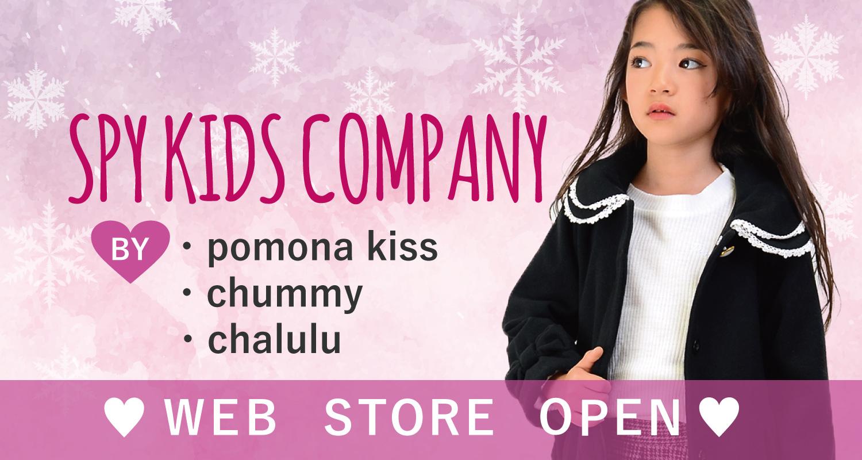SPY KIDS COMPANY 公式オンラインショップ