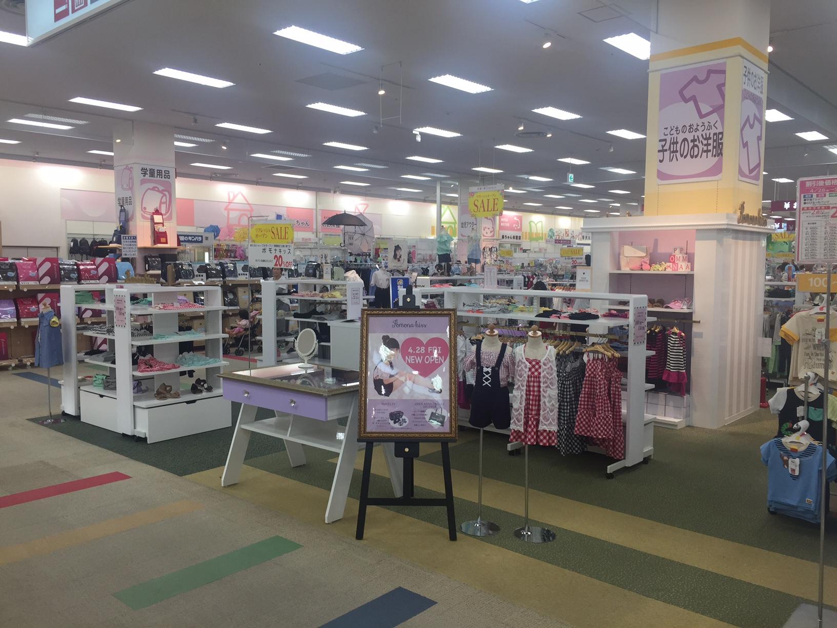 イオン  浜松市野店